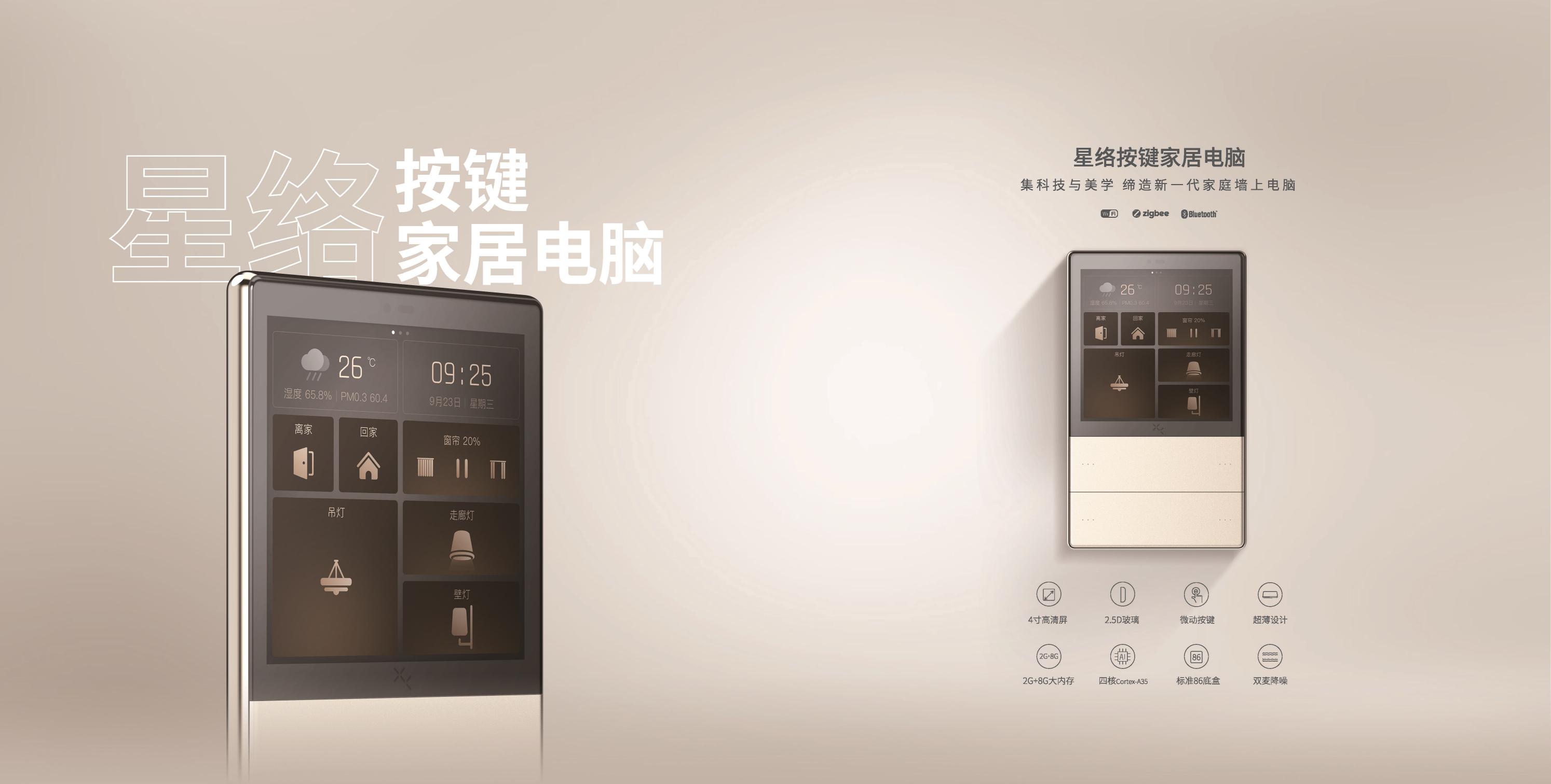 """恒大旗下高科技产业公司星络家居,发布首款""""真""""智能家居产品"""