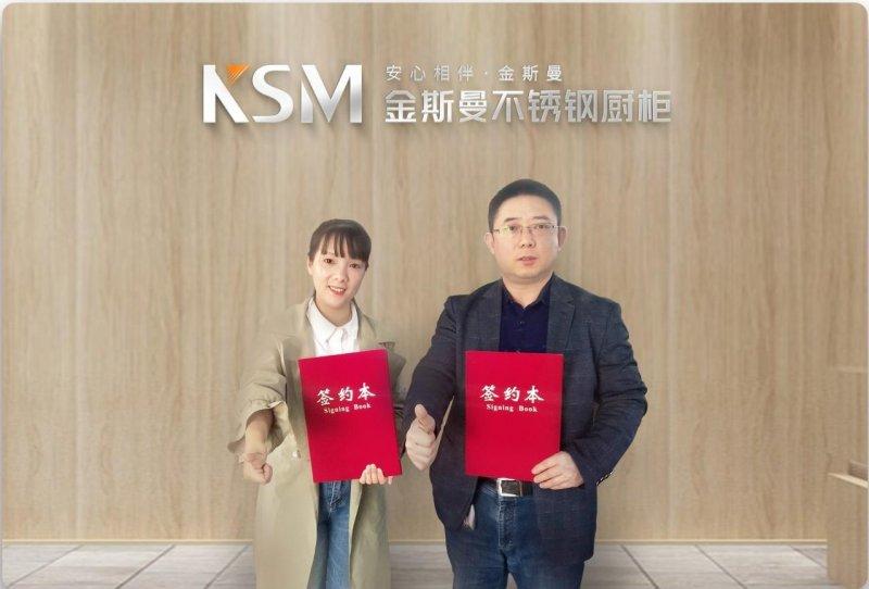 合筑谋远 金斯曼不锈钢厨柜与中华橱柜网达成战略合作