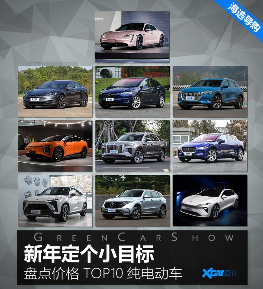 新年定个小目标 价格TOP10纯电动车盘点