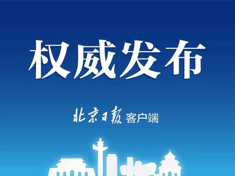获批!北京市中小学可接收外籍人员子女入学