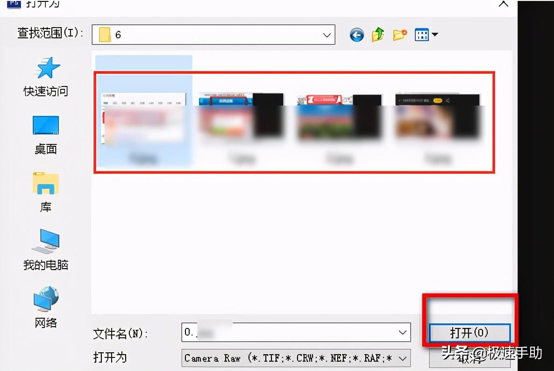 arw格式怎么打开(raw格式无损转换jpg)