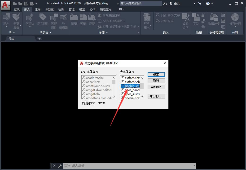 cad缺少shx文件怎么办(CAD打开时提示缺少SHX文件)
