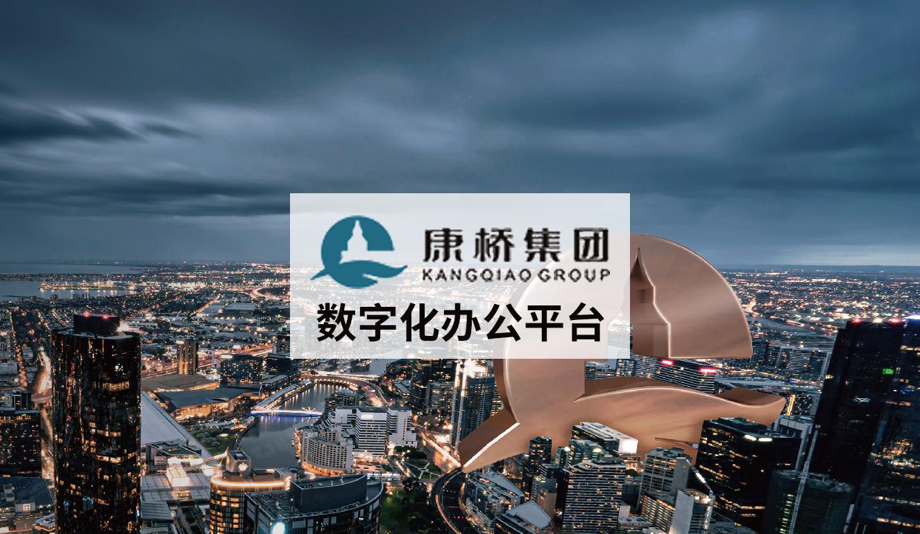 房地产百强企业:康桥集团借力泛微搭建数字化办公平台