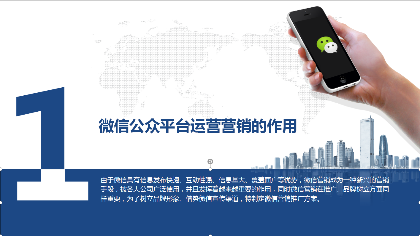 微信公众号营销如何推广,微信公众号运营营销计划方案PPT源文件