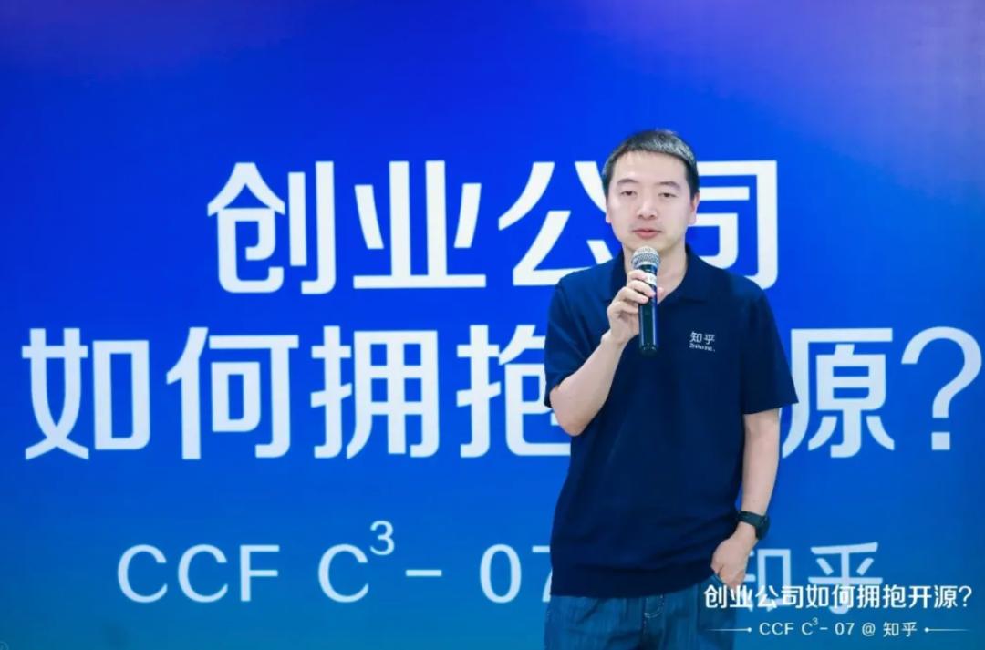 CCF C³:创业公司如何面对开源?知乎CTO李大海:谢邀