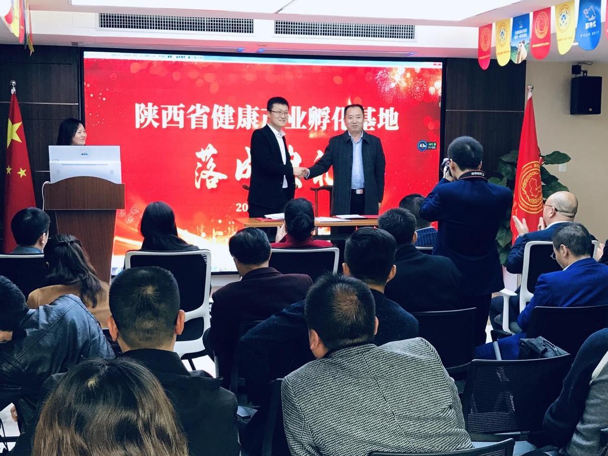 刚刚!陕西省健康产业孵化基地落成典礼在西安举行
