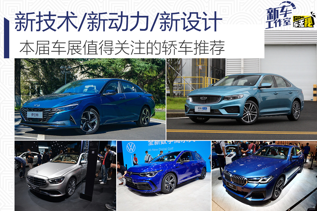 新技术/新动力/新设计 本届车展值得关注的轿车推荐