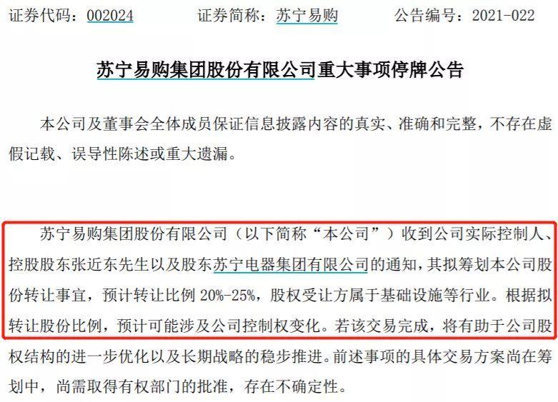 苏宁易购将转型为国有控股公司