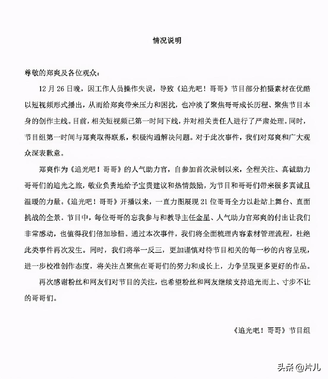 追光吧哥哥节目组道歉 向郑爽及观众道歉