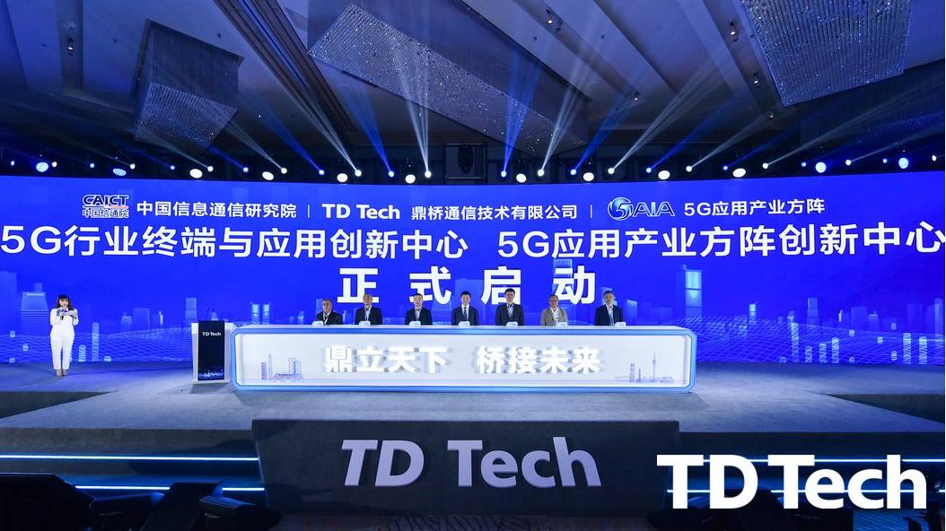 行业周报 | 中国首发6G通信卫星;海能达发布公网对讲方案;