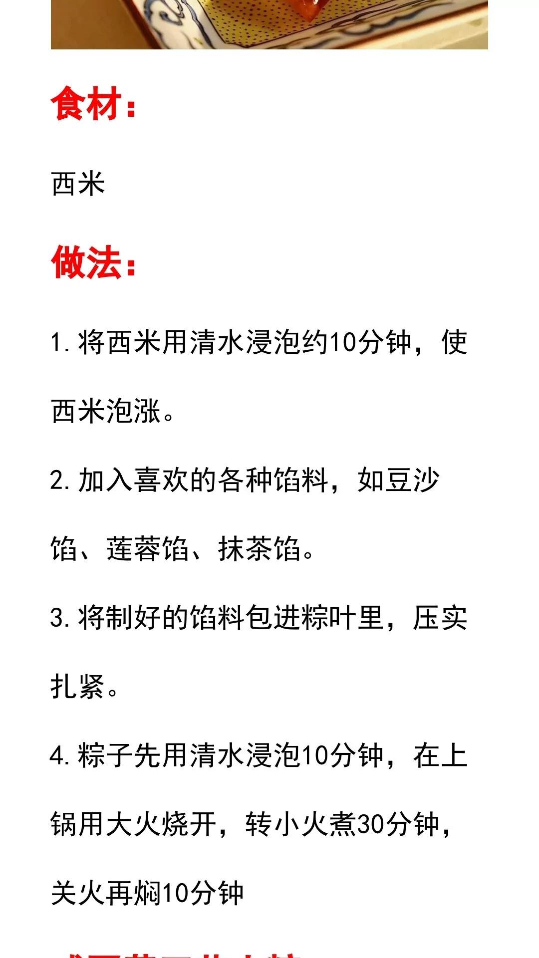 10种粽子的做法及配料!粽子馅种类大全!端午节粽子制作方法教程 美食做法 第4张