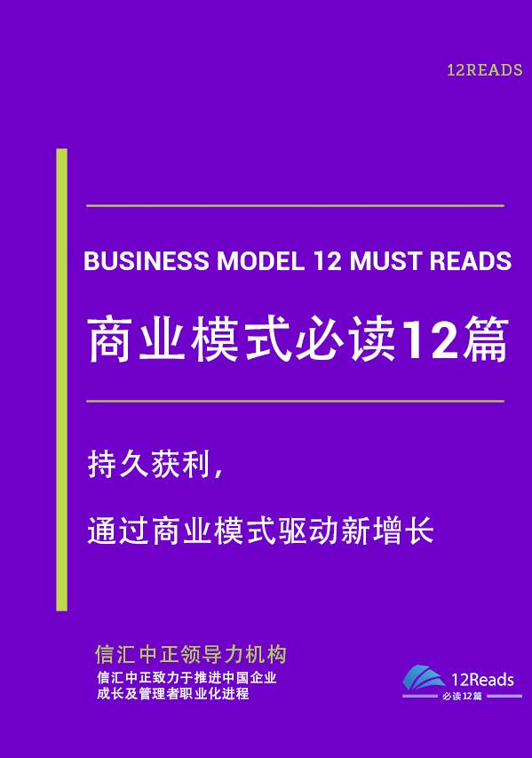 商业模式书籍推荐,培养商业思维看这本书就够了