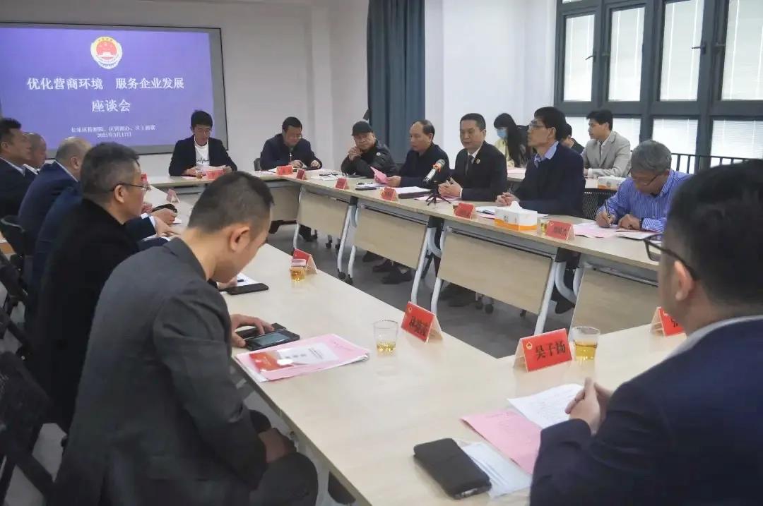 恒申集团参加长乐区优化营商环境服务企业座谈会