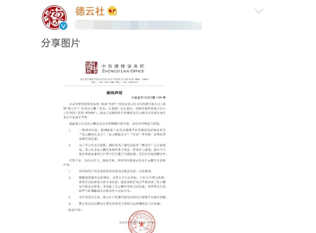 岳云鹏私生女事件当事人反转,矛头直指曹云金,网友:戏很多