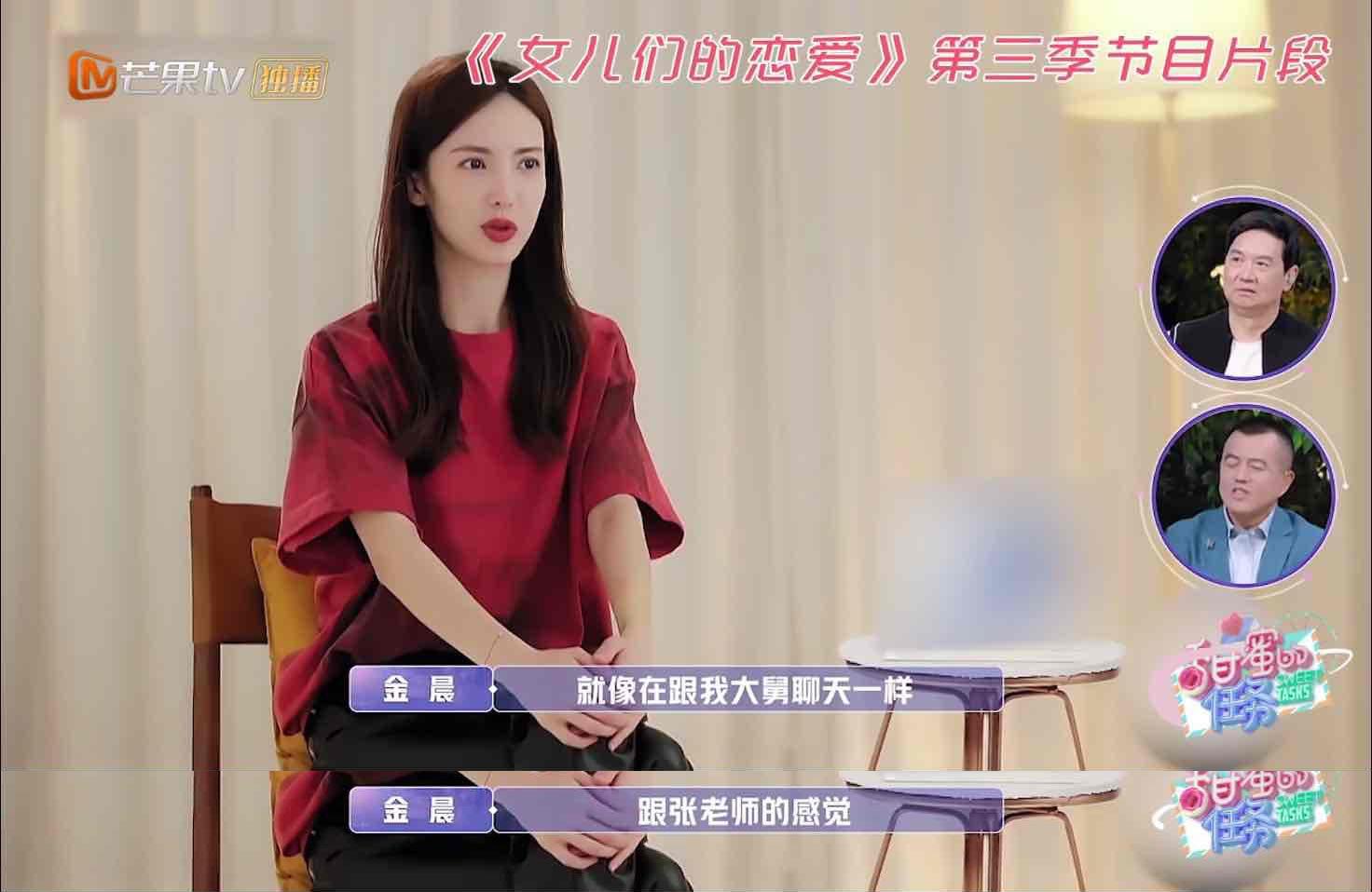 金晨自曝会给恋人备注接地气昵称比如二舅,这是和张继科有戏?