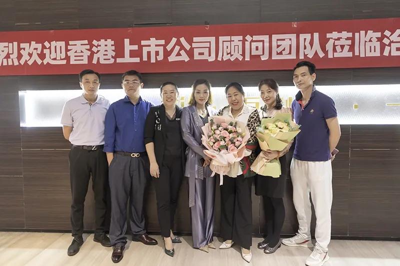 香港多家上市公司联合小 组到达巨拼总部洽淡合作事宜