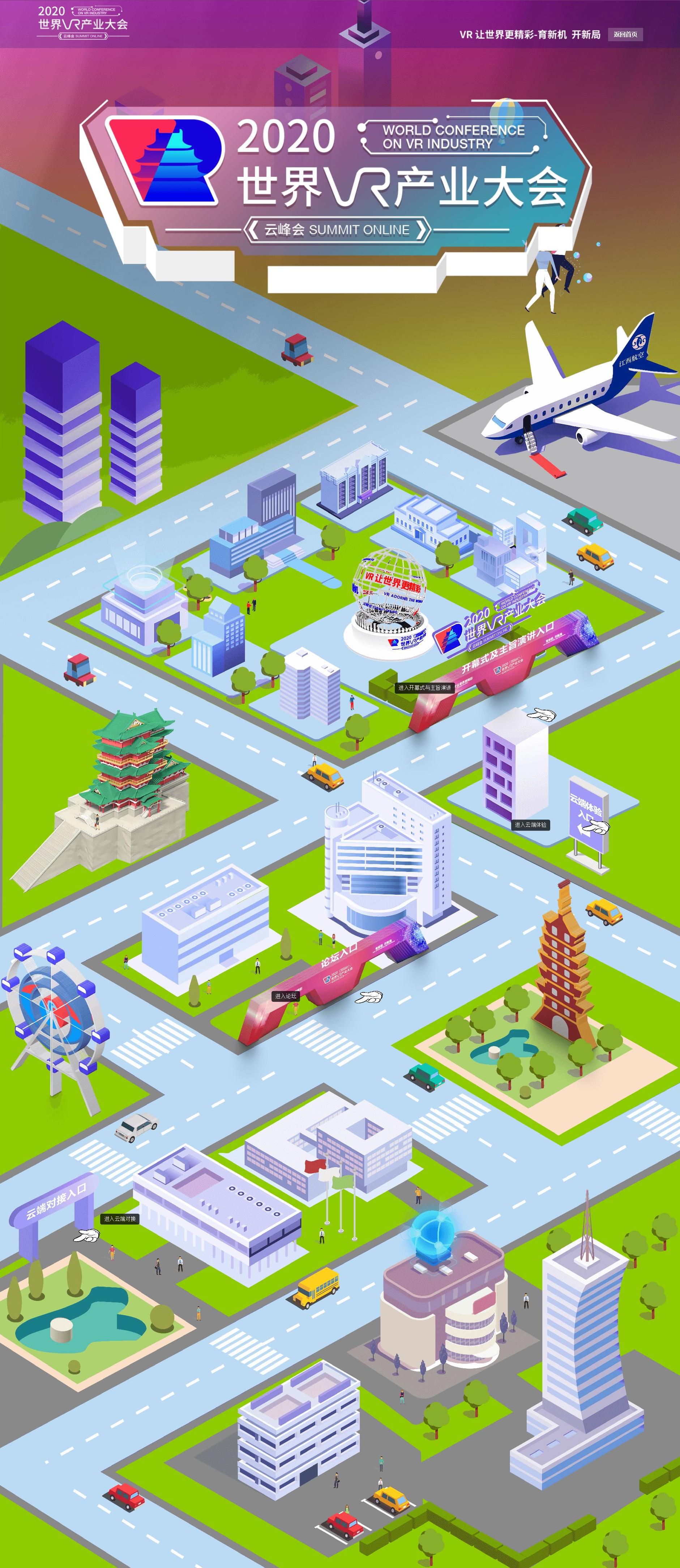 """""""新""""意满满,华为云助力2020世界VR产业大会"""