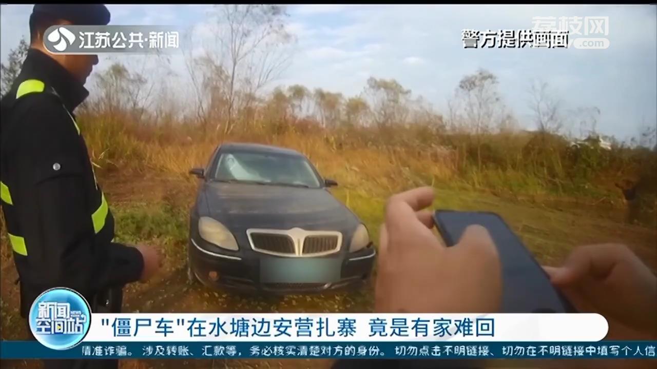 """南京六合:""""僵尸车""""在野外水塘边安营扎寨 竟是有家难回"""