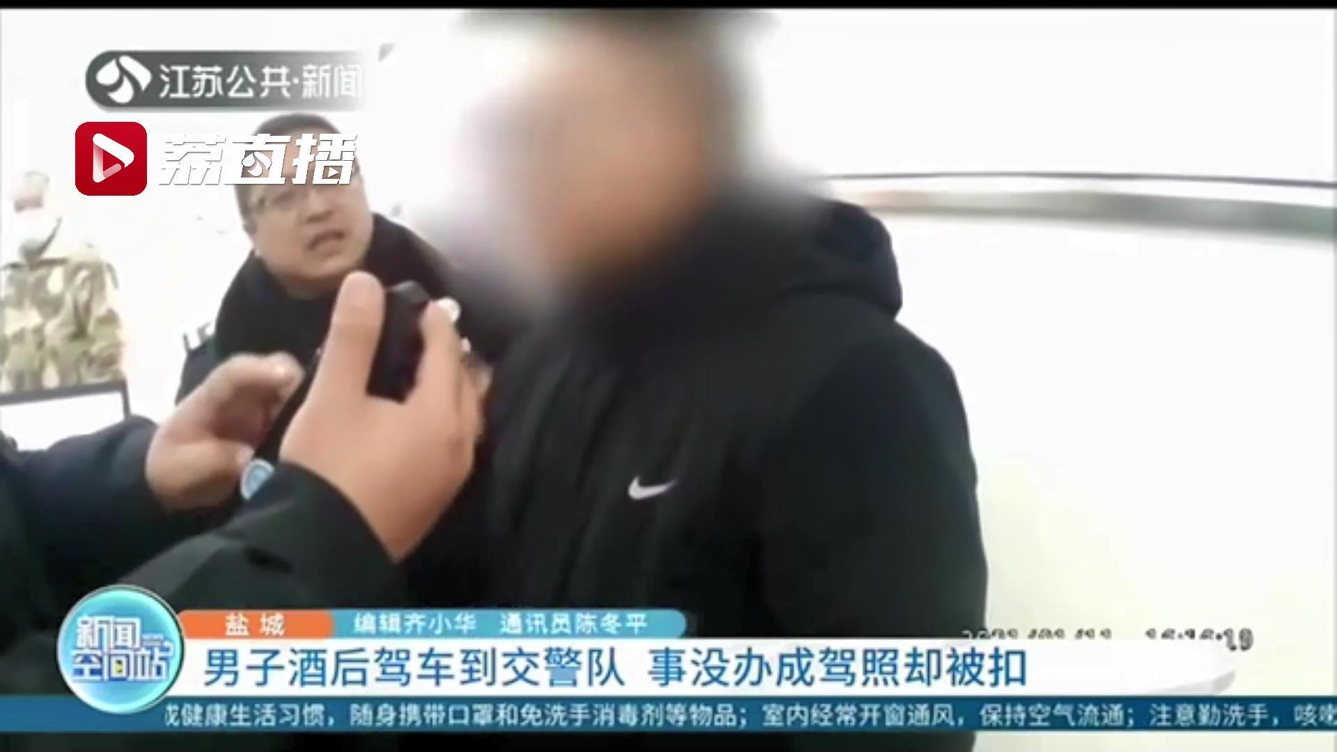 男子开车到交警队被发现一身酒气 事没办成还要被罚