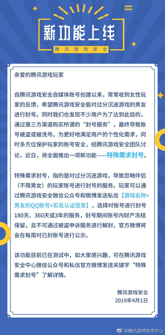男朋友沉迷游戏怎么办?腾讯游戏上线新功能:可申请封号三年