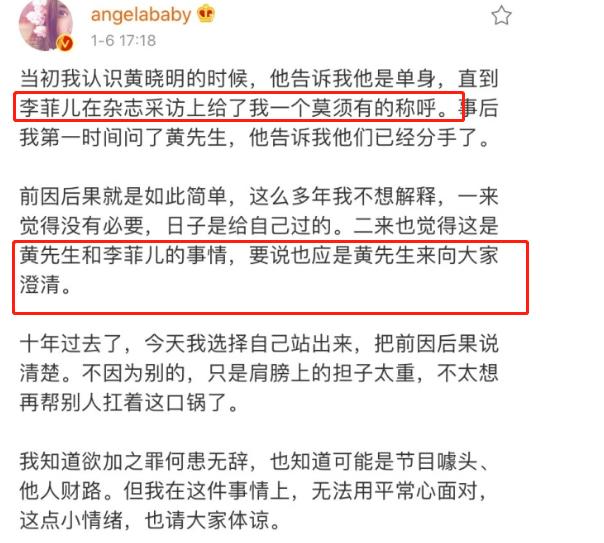 被杨颖晓明夫妇共同阻击,被狂骂,34岁的李菲儿到底做错了什么