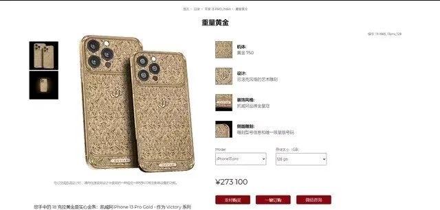 史上最贵iPhone13(苹果13黄金版高达27万)