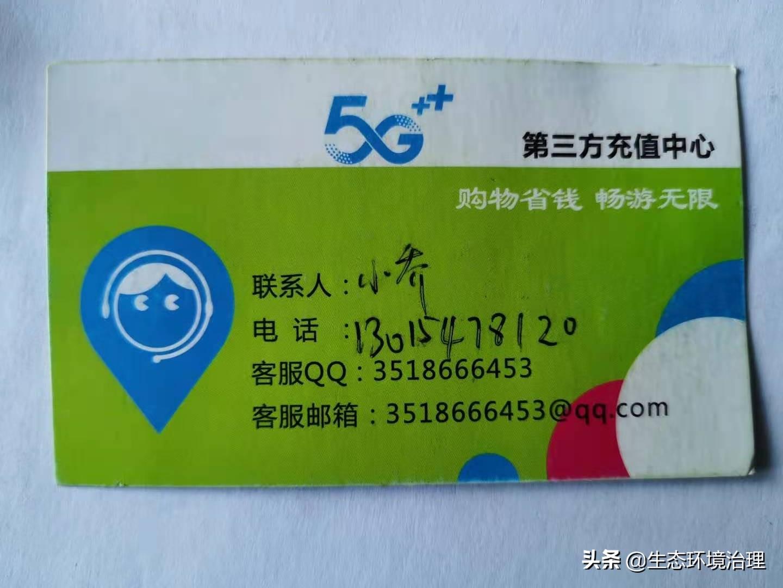 山西忻州:小区门口打幌冒充联通 移动 电信手机充值进行诈骗