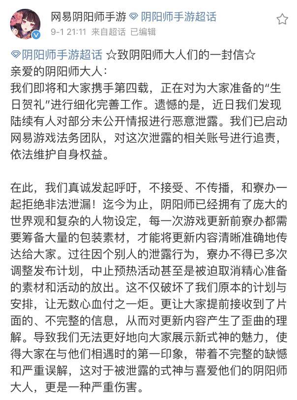 阴阳师为图透道歉发声,sp姑获鸟成定局,玩家希望不要改图