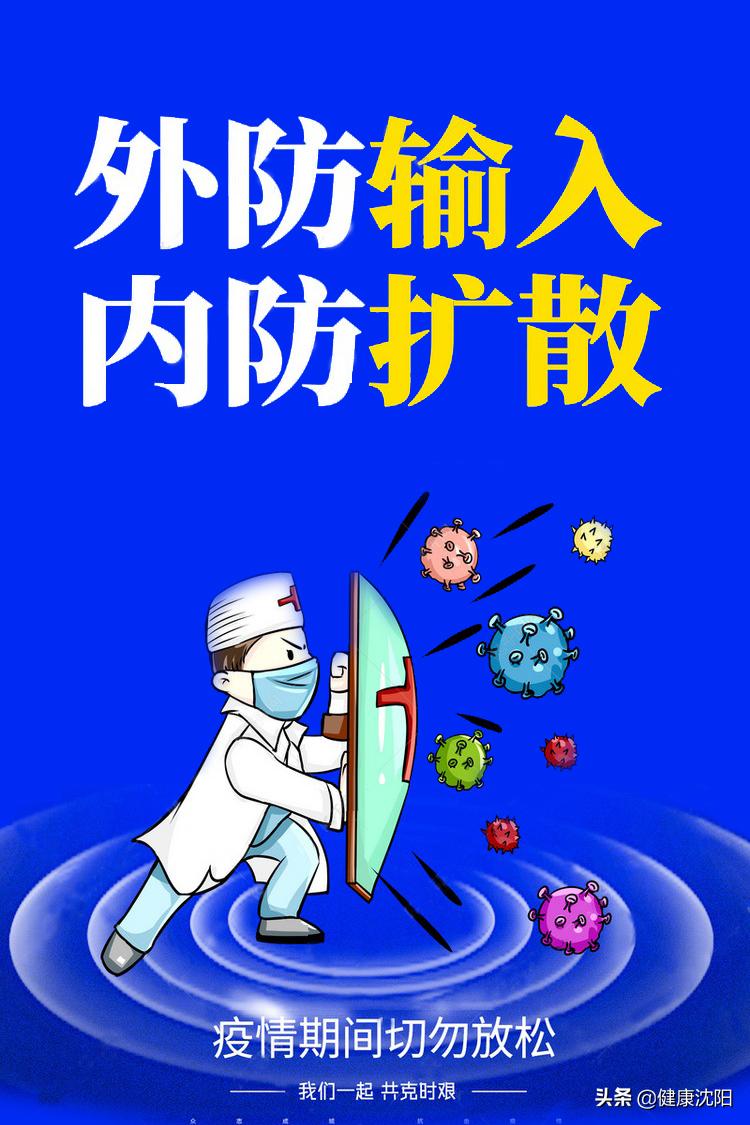 健康知识普及行动系列科普知识讲座之新冠肺炎疫情篇(一)