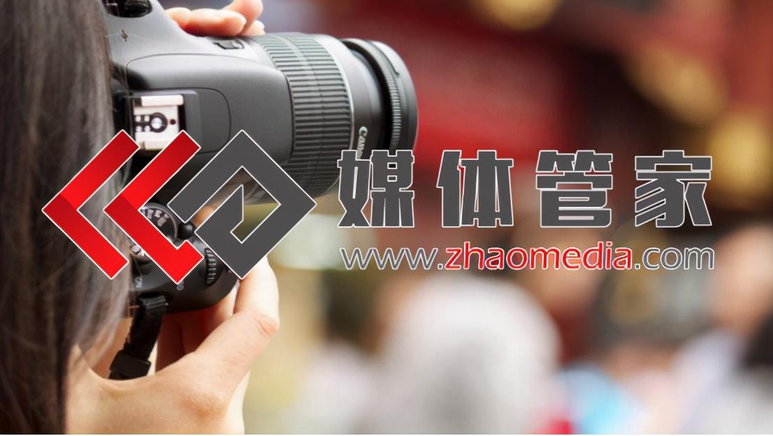 媒体管家上海新闻媒体邀约媒体公关服务内容概述
