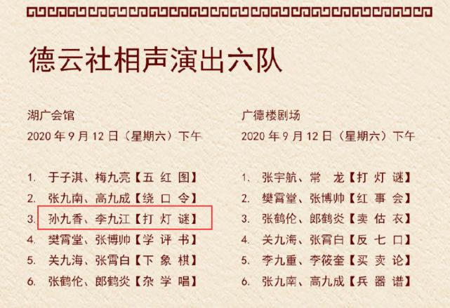 散伙了?德云社开箱大变动,秦霄贤与孙九香换新搭档