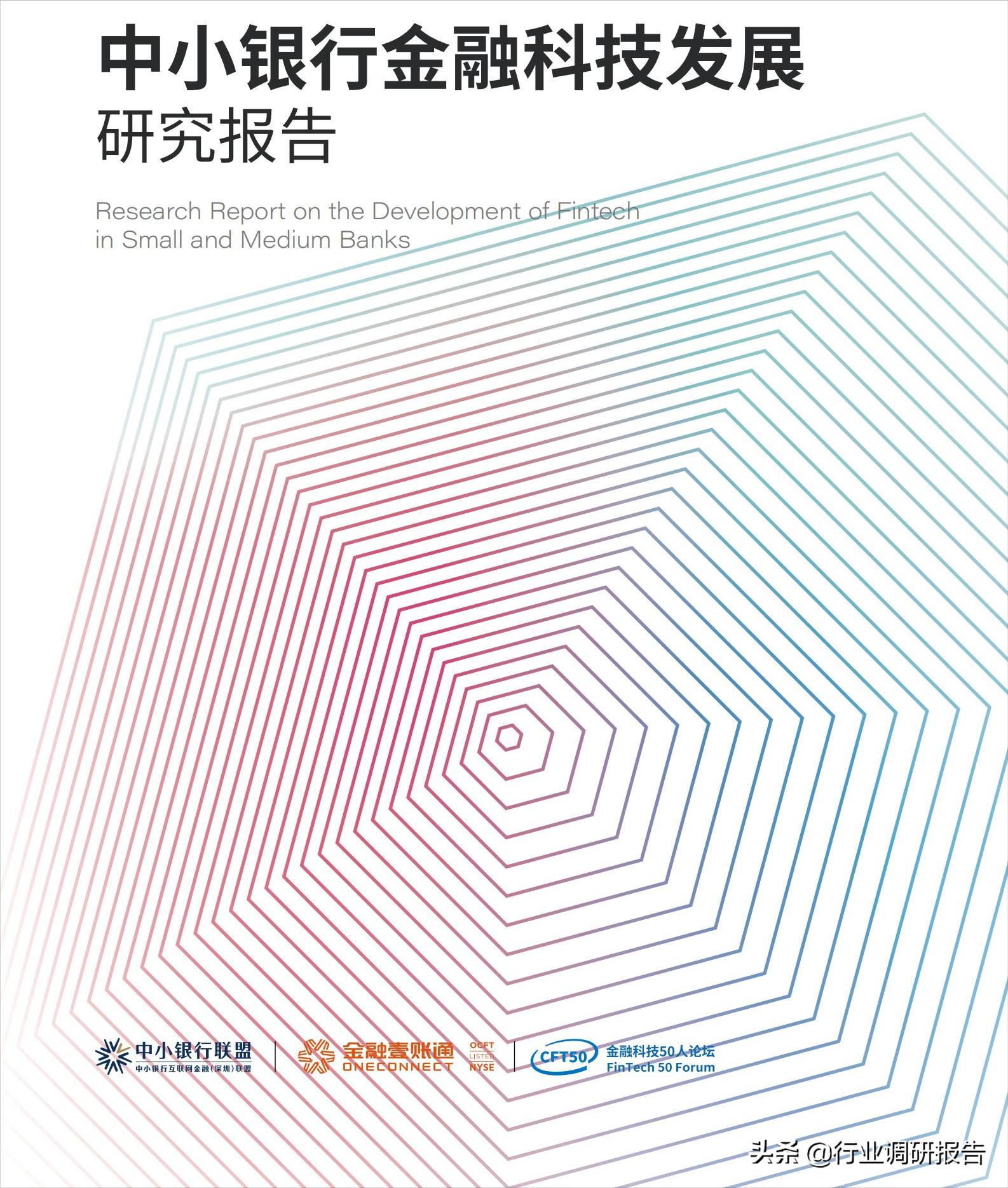完成中小银行金融技术发展研究报告
