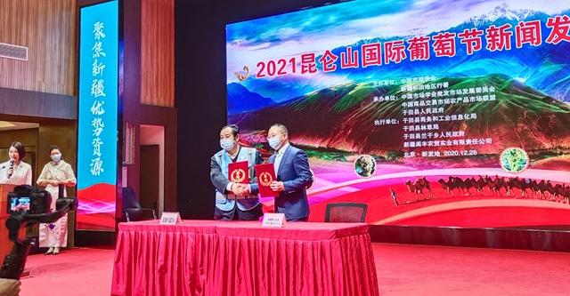 昆仑山国际葡萄节新闻发布会在京举行