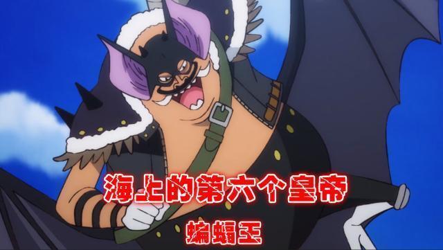 海賊王964集:繼六皇蝙蝠人之後,動畫組再次原創出皇級人物