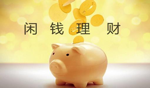 初学理财,应该明白的道理和基本知识 理财赚钱 第2张