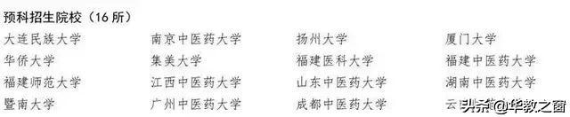 高考:华侨港澳台联考这样考试和录取