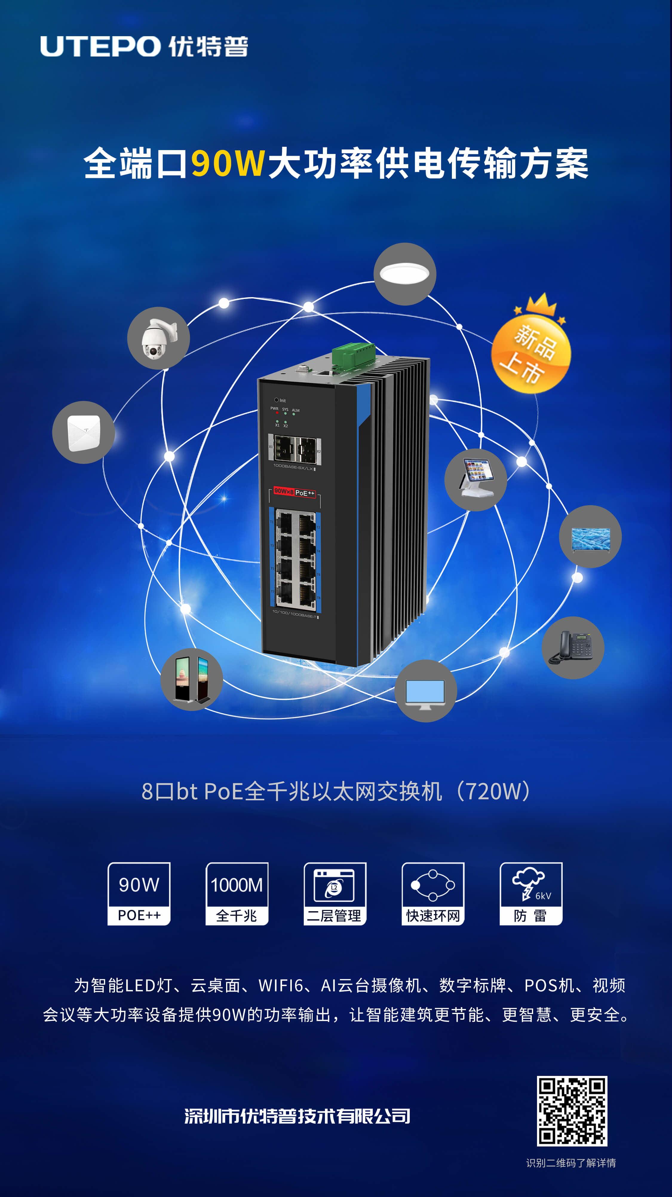 PoE供电的三种国际标准