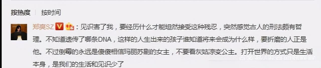 """郑爽为杀妻焚尸案受害者发声被群嘲:""""爽言爽语""""无法理解"""