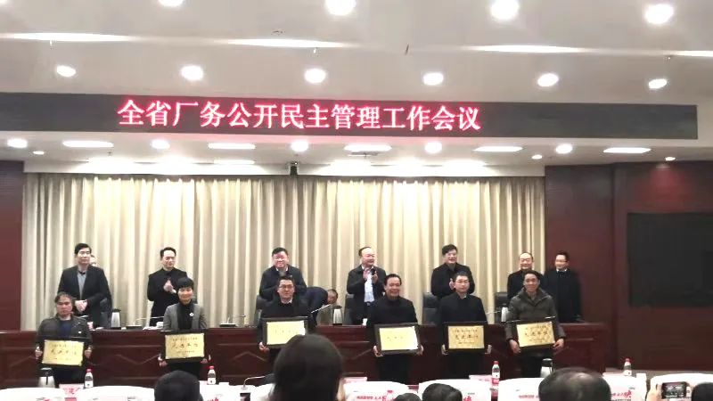 """白沙溪荣获""""全国厂务公开民"""