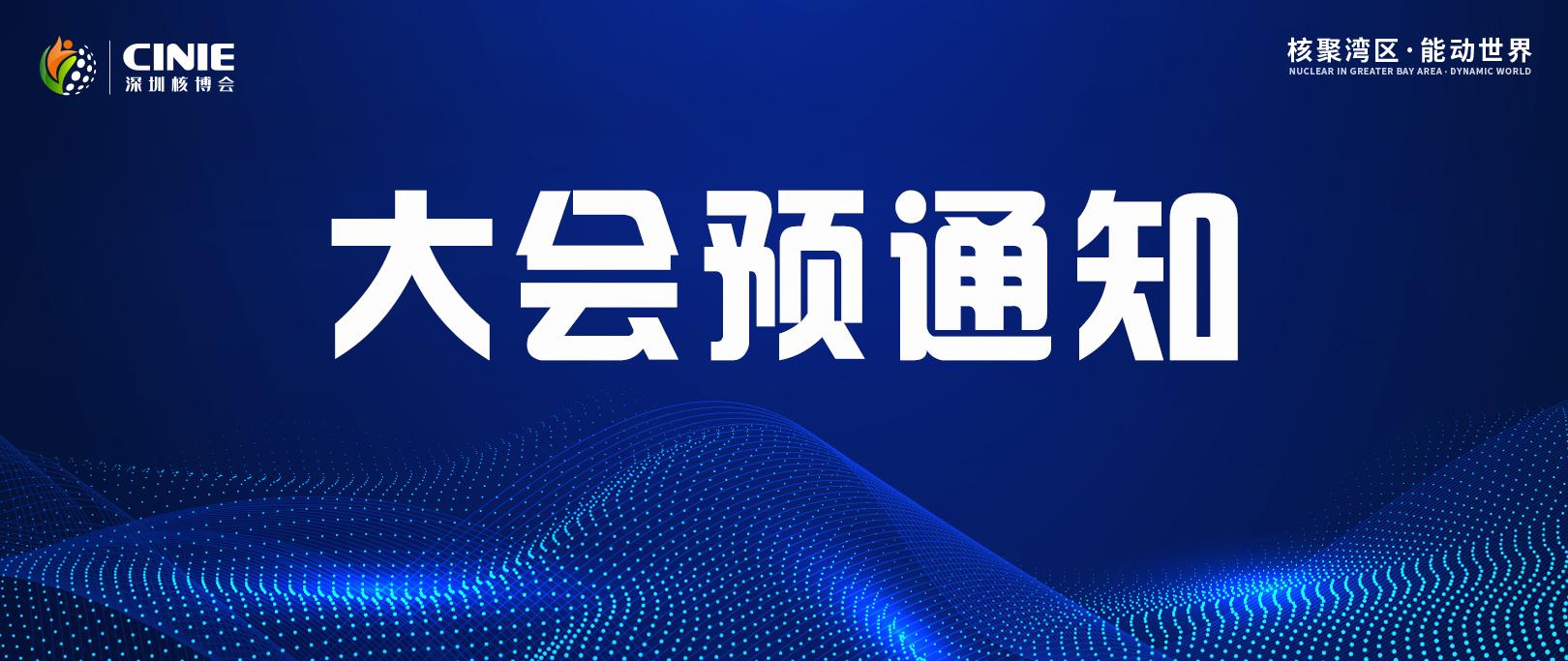 关于召开2021深圳核博会的预通知
