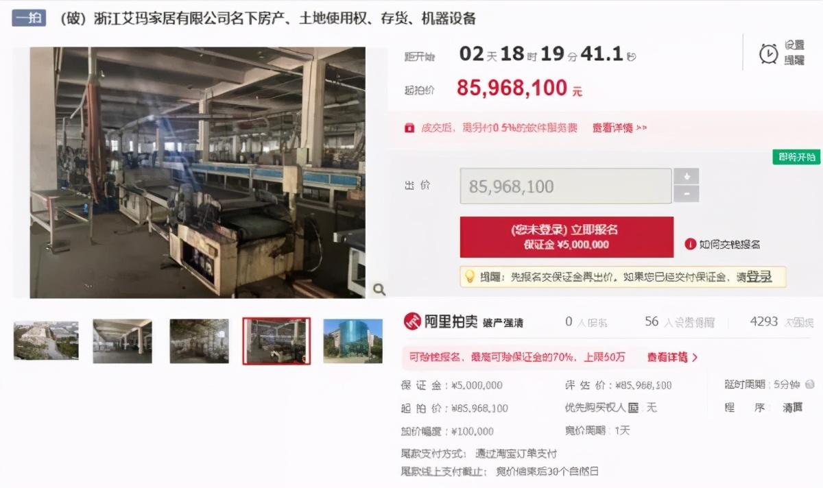 浙江艾玛家居破产拍卖8600万起,竹家具产业依旧值得关注