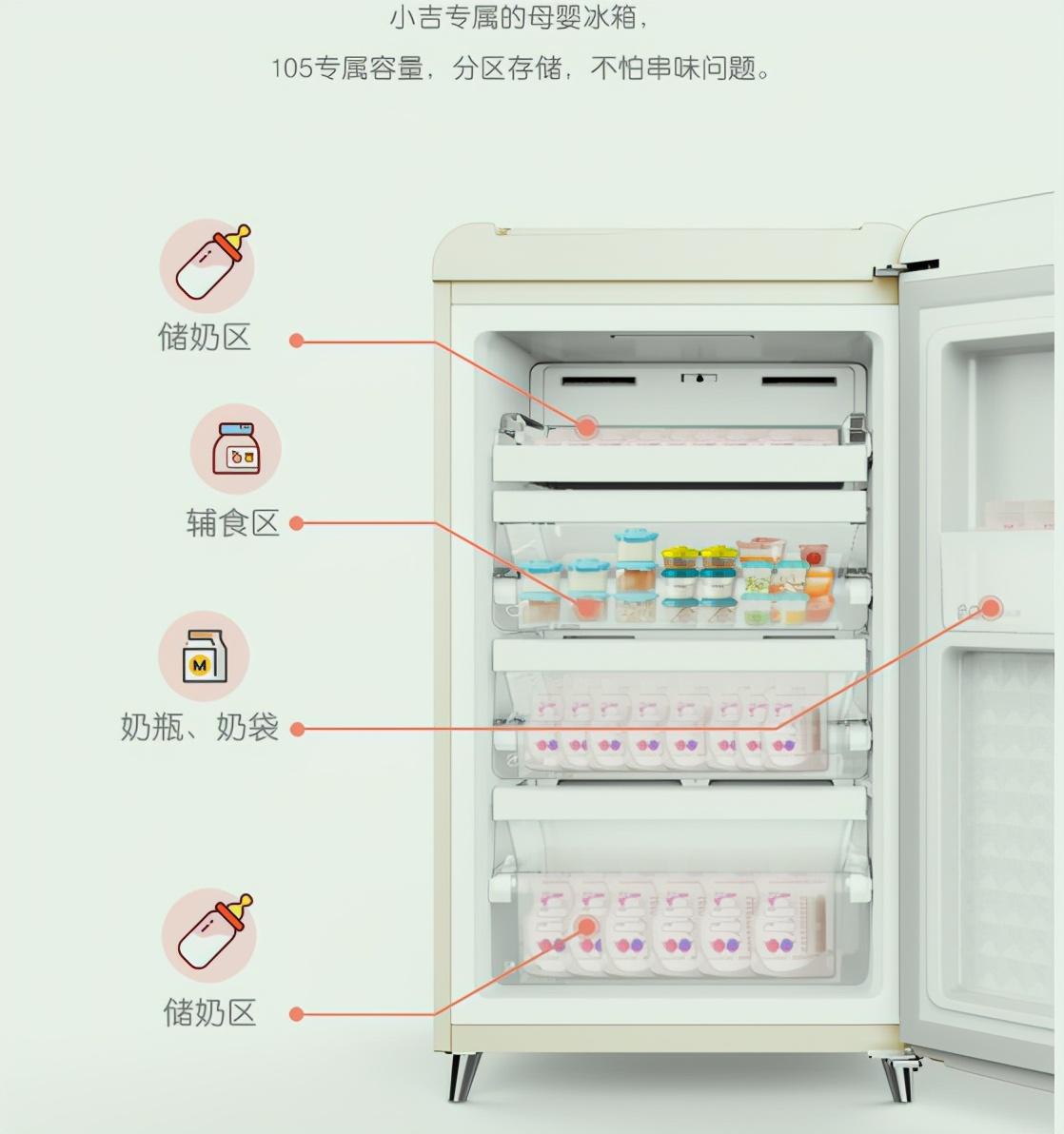 小吉母婴冰箱有什么不一样,看完这个你就懂了