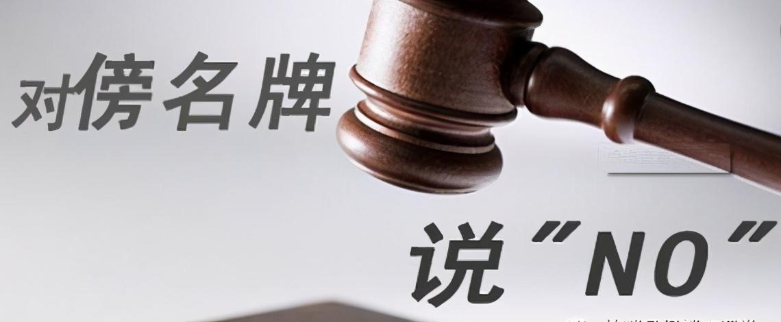 """企业名称""""傍名牌""""案例:同名公司侵害""""快手""""商标权赔偿5万元"""