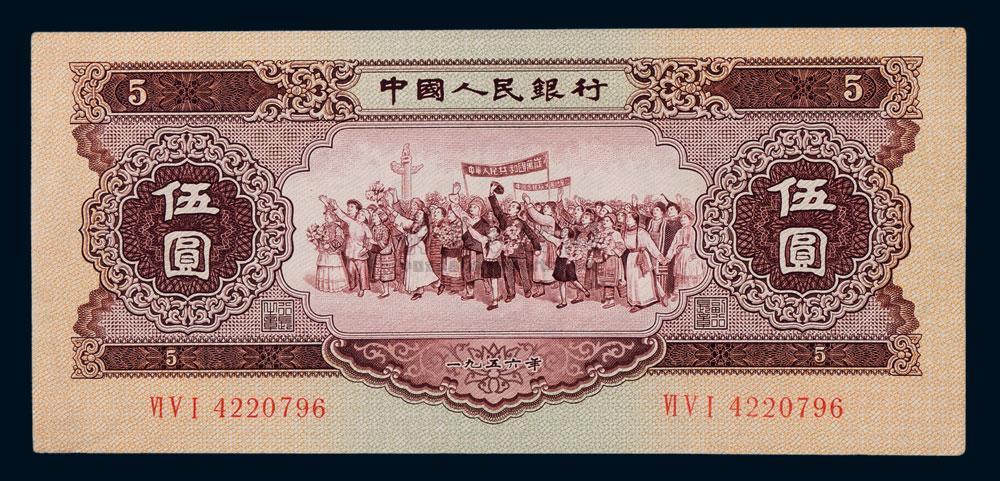 二版纸币最新收售行情一览