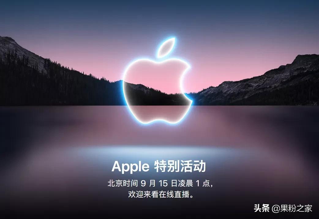 iPhone 13被零售商提前上架了