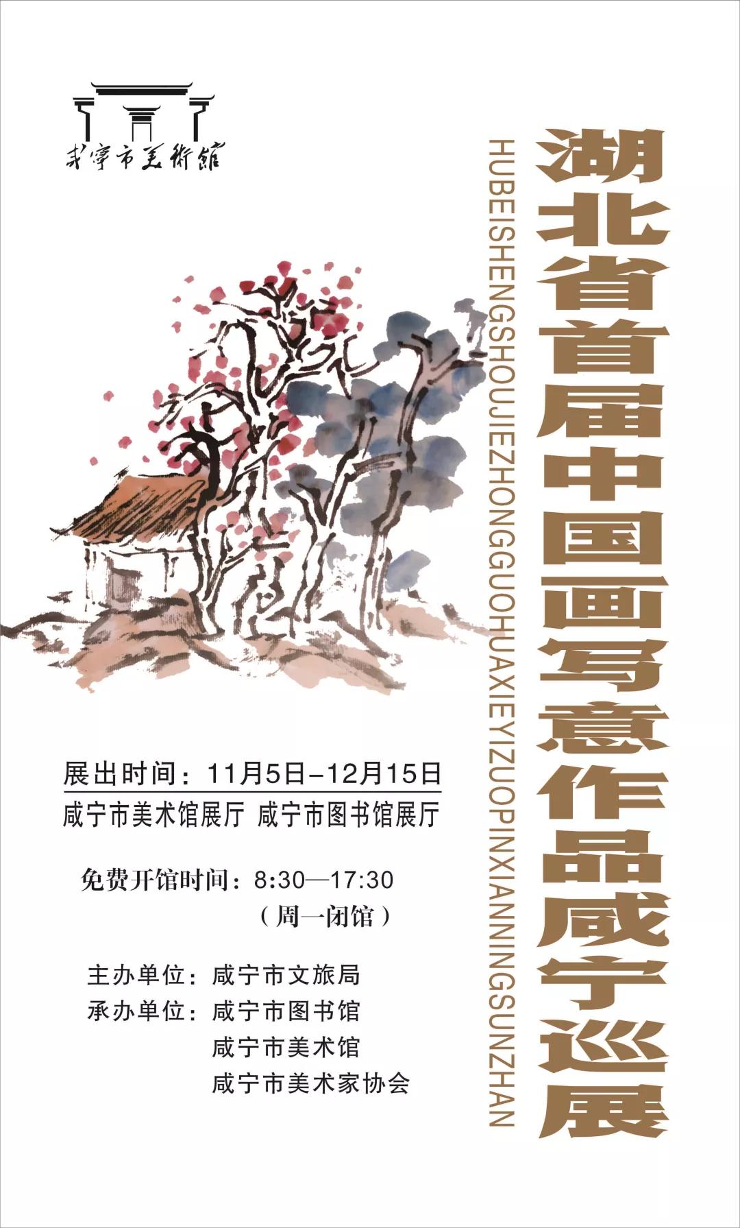 金秋十月,咸宁有景区优惠,有文化大餐,给你不容错过的精彩