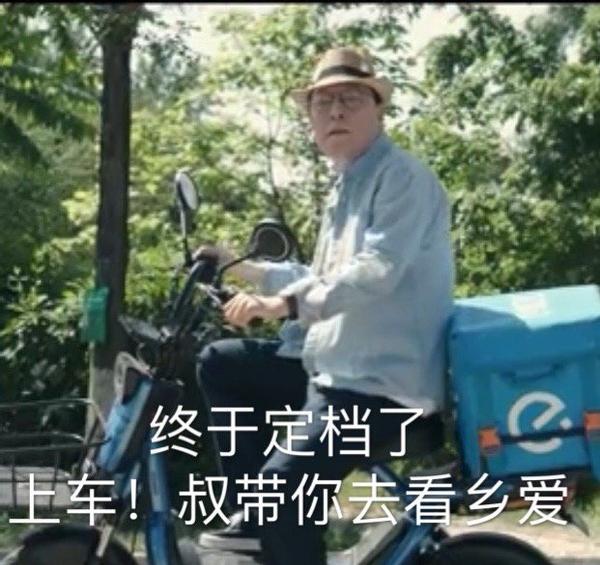 电影《乡村爱情13》定档大年初五迅雷下载1080p.BD中英双字幕高清下载