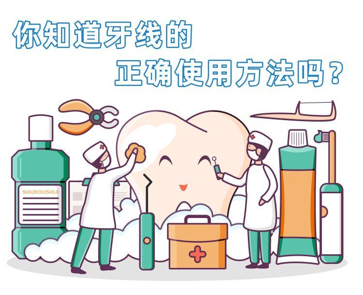 你知道牙线的正确使用方法吗?