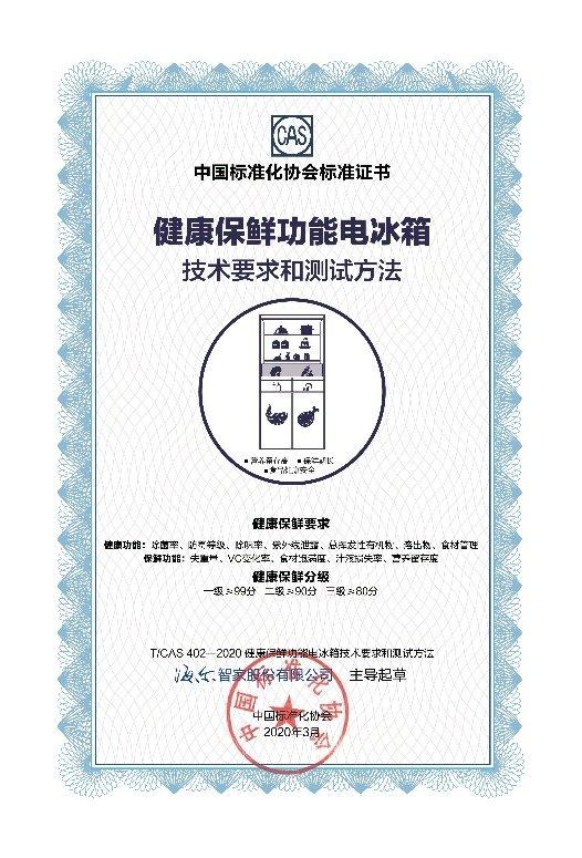 """《【摩鑫平台主管待遇】填补世界空白!IEC 发布世界首个冰箱保鲜标准""""海尔造""""》"""