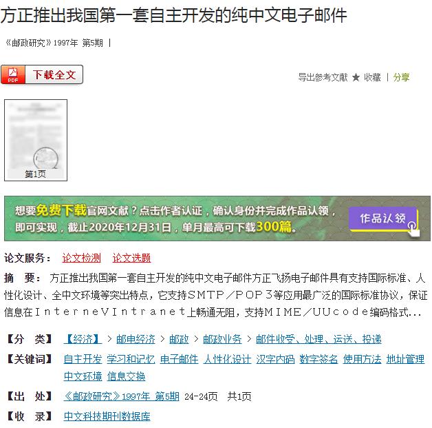 周鸿祎和他的流氓软件:经历了3Q大战,360的未来还有多久?